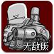 双人疯狂坦克无敌版