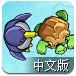 企鹅霸主中文版
