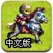 米拉奇战记中文吱吱版