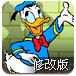 米老鼠和唐老鸭修改版