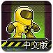 生化战士中文版