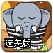 叫醒大象2选关版