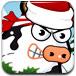 愤怒的小奶牛圣诞版