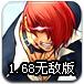 拳皇Wing1.68无敌版