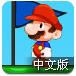 马里奥冒险吃金币中文版