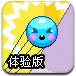 热气球之旅3体验版