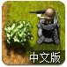 前线防御2中文版
