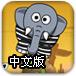 惊醒小象2中文版