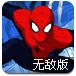 钢铁蜘蛛侠无敌版