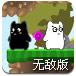 黑白猫历险记无敌版