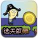 小海盗偷金币选关版