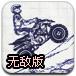 纸上摩托车无敌版