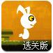 小兔子奇异冒险选关版