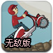 骑摩托摘星星无敌版