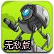 机器人突击无敌版