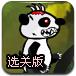射击僵尸熊猫选关版