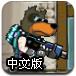 暴力大狗狗2中文版