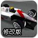 3D超级F1赛车修改版