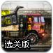 大卡车运燃料2选关版