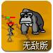 大猩猩保卫战无敌版