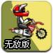 疯狂的摩托车手无敌版