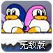 企鹅爱吃鱼无敌版