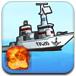 炮击潜艇2中文版