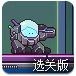 神奇蓝水人终极选关版