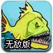 超级食人鱼5无敌版