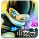 邪魔入侵2中文版