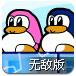 企鹅爱吃鱼2无敌版