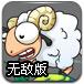 绵羊跑酷无敌版
