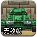坦克突袭部队无敌版
