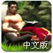 威廉和狐狸2中文版