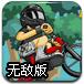 疯狂自行车赛2无敌版