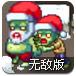 病毒扩散圣诞无敌版