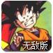 龙珠激斗2.3无敌版