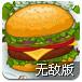 疯狂的汉堡2无敌版