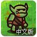 护国勇士中文版