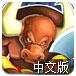 地下城堡2中文版