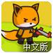 小猫突击队2中文版