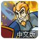 战场的呐喊加强中文版