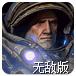 星际争霸2之塔防中文无敌版
