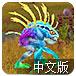 魔兽世界之人鱼大战2汉化版