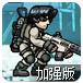 飞虎救援英雄3加强版