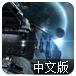 太空战舰中文版