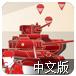 无尽的战争6中文版