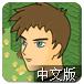 安德的冒险中文版