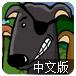 奔跑吧!狗儿中文版