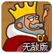 国王守护城堡无敌版